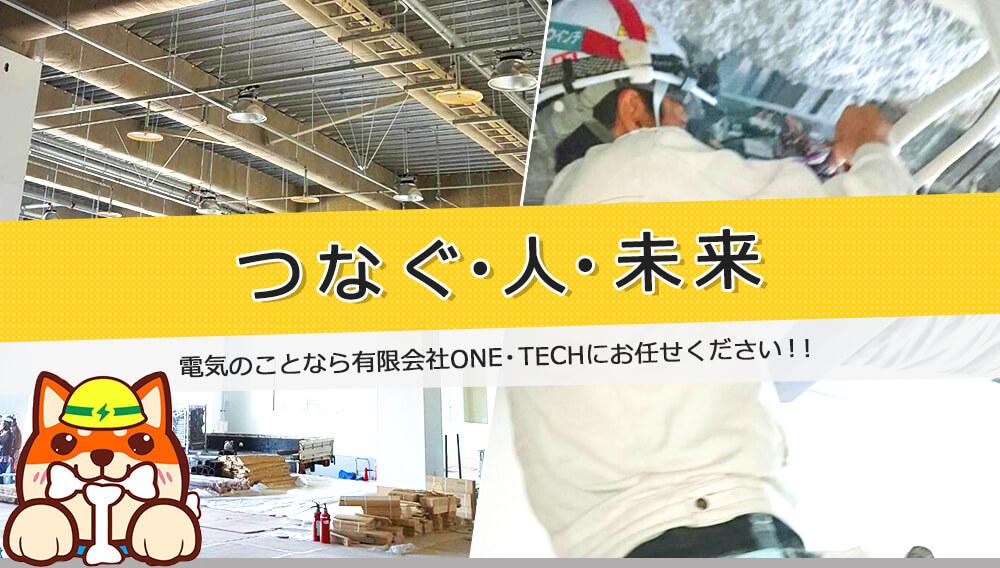 つなぐ・人・未来 電気のことなら有限会社ONE・TECHにお任せください!!